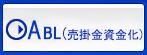 手形信用貸付の大黒屋ABL(売掛債権早期資金化)